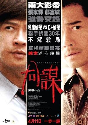 Conspirators - Hong Kong Movie Poster (thumbnail)