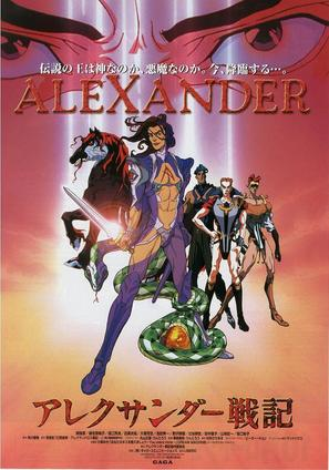 """Alexander Senki"""