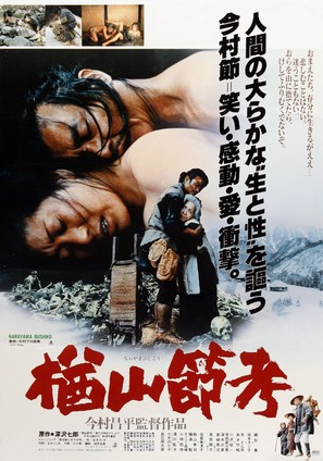 Narayama bushiko - Japanese Movie Poster (thumbnail)