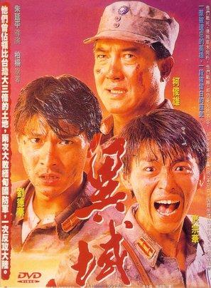 Yi yu - Hong Kong Movie Cover (thumbnail)