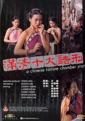 Mun ching sap daai huk ying