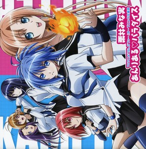 """Kenpufâ"" - Japanese Movie Cover (thumbnail)"