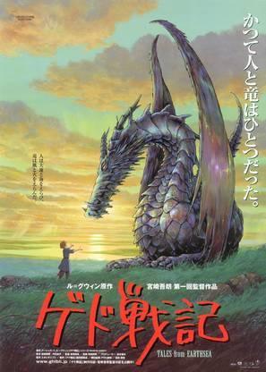 Gedo senki - Japanese Movie Poster (thumbnail)