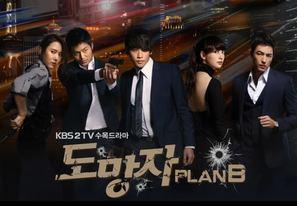 """Domangja: Plan B"" - South Korean Movie Poster (thumbnail)"