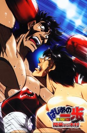 """""""Hajime no ippo"""" - Japanese Movie Poster (thumbnail)"""