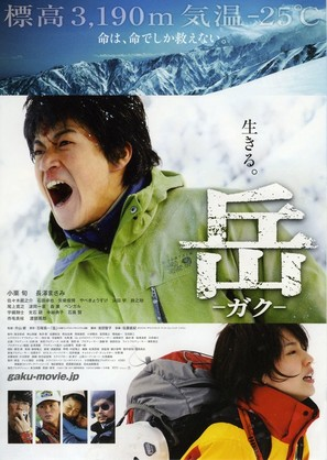 Gaku: Minna no Yama - Japanese Movie Poster (thumbnail)