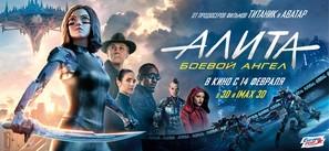 Alita: Battle Angel - Russian Movie Poster (thumbnail)