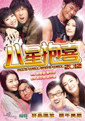 Baat seng bou hei - Hong Kong Movie Poster (thumbnail)
