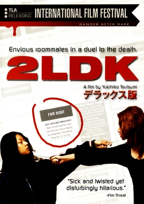 2LDK - DVD movie cover (thumbnail)