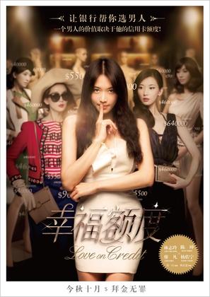 Xing Fu E Du - Chinese Movie Poster (thumbnail)