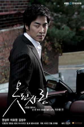 """Bad Love"" - South Korean Movie Poster (thumbnail)"