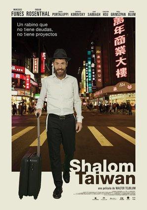 Shalom Taiwan - Argentinian Movie Poster (thumbnail)