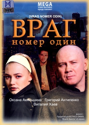 Vrag nomer odin - Russian Movie Cover (thumbnail)