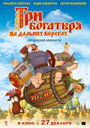 Tri bogatyrya na dalnikh beregakh - Russian Movie Poster (thumbnail)