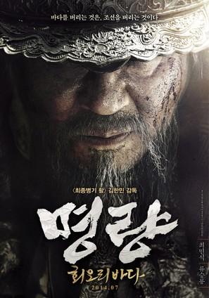 Myeong-ryang - South Korean Movie Poster (thumbnail)