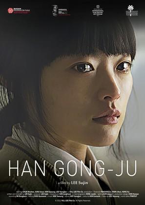 Han Gong-ju - South Korean Movie Poster (thumbnail)