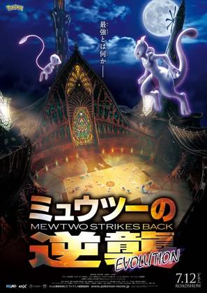Pokemon the Movie: Mewtwo Strikes Back Evolution - Japanese Movie Poster (thumbnail)