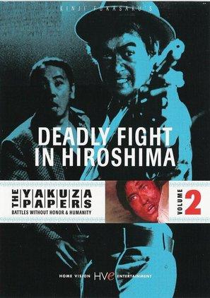 Hiroshima shitô hen