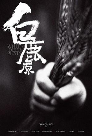 Bai lu yuan - Chinese Movie Poster (thumbnail)