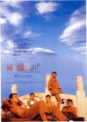 Yangguang Canlan de Rizi - Hong Kong Movie Poster (thumbnail)