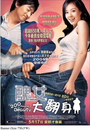Minyeo-neun goerowo - Chinese poster (thumbnail)
