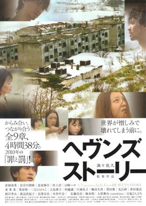 Hevunzu sutôrî - Japanese Movie Poster (thumbnail)