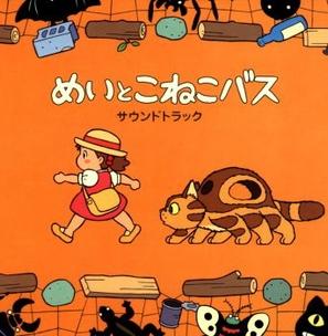 Mei to Koneko basu - Japanese DVD movie cover (thumbnail)