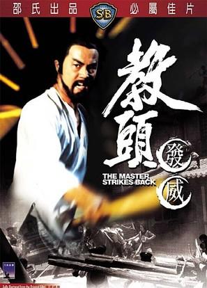 Jiao tou fa wei - Hong Kong Movie Poster (thumbnail)
