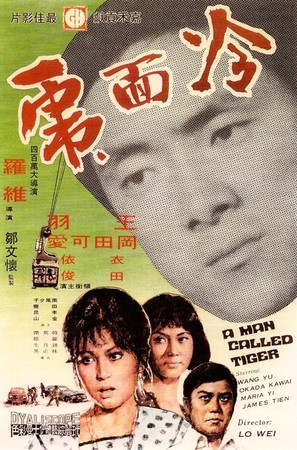 Leng mian hu - Hong Kong Movie Poster (thumbnail)