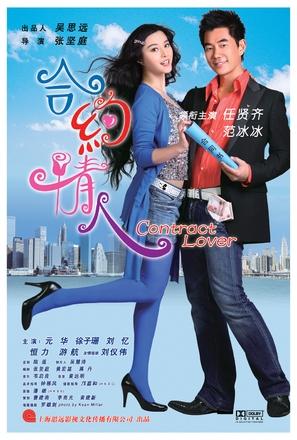 Hup yeu ching yan - Hong Kong Movie Poster (thumbnail)