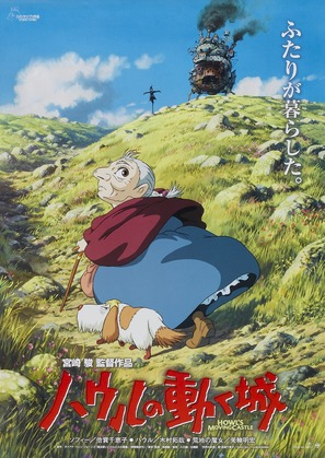 Hauru no ugoku shiro - Japanese Theatrical movie poster (thumbnail)