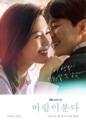 """""""Barami Boonda"""" - South Korean Movie Poster (thumbnail)"""
