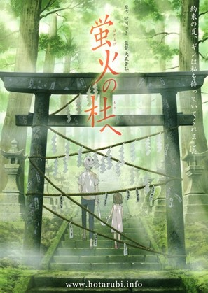 Hotarubi no mori e - Japanese Movie Poster (thumbnail)