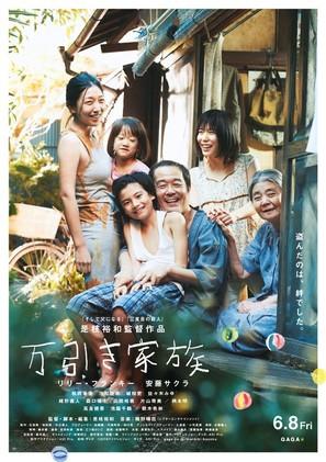 Manbiki kazoku - Japanese Movie Poster (thumbnail)
