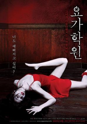 Yoga Hakwon - South Korean Movie Poster (thumbnail)