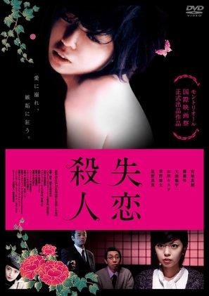 Shitsuren satsujin - Japanese Movie Cover (thumbnail)