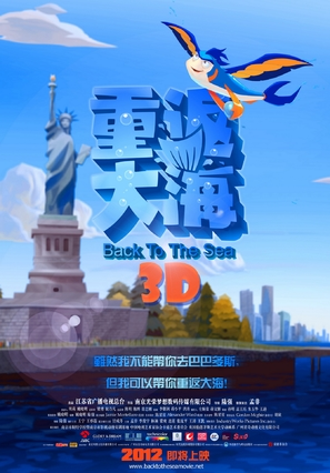 Back to the Sea - Chinese Movie Poster (thumbnail)