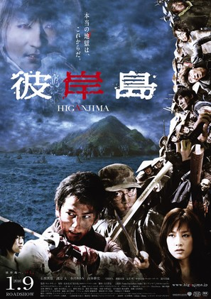 Higanjima - Japanese Movie Poster (thumbnail)