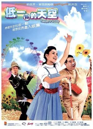 Dai yat dim dik tin hung - Hong Kong poster (thumbnail)