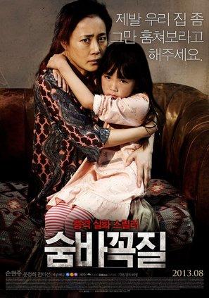 Sum-bakk-og-jil - South Korean Movie Poster (thumbnail)