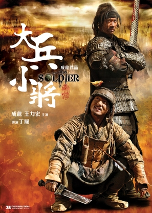 Da bing xiao jiang - Chinese Movie Poster (thumbnail)