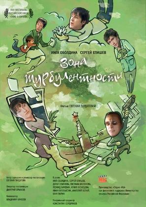 Zona turbulentnosti - Russian Movie Poster (thumbnail)