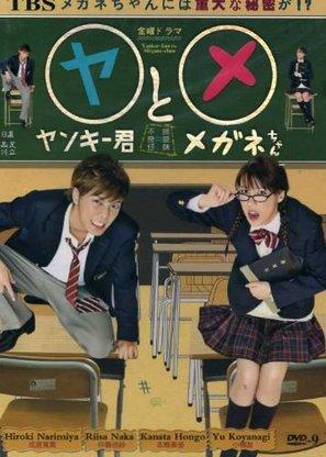 """Yankee-kun to Megane-chan"" - Japanese DVD cover (thumbnail)"