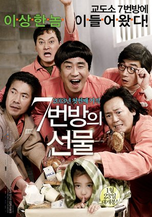7-beon-bang-ui seon-mul - South Korean Movie Poster (thumbnail)