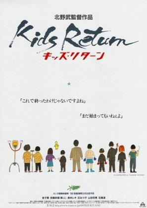 Kizzu ritân - Japanese Movie Poster (thumbnail)
