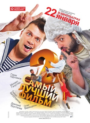 Samyy luchshiy film 2 - Russian Movie Poster (thumbnail)