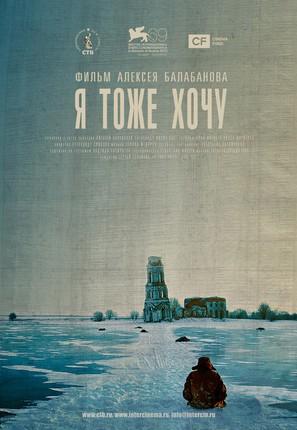 Ya tozhe khochu - Russian Movie Poster (thumbnail)