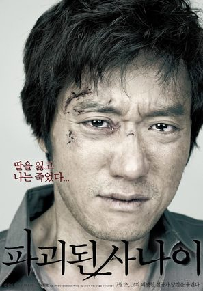 Pagwidwin Sanai - South Korean Movie Poster (thumbnail)