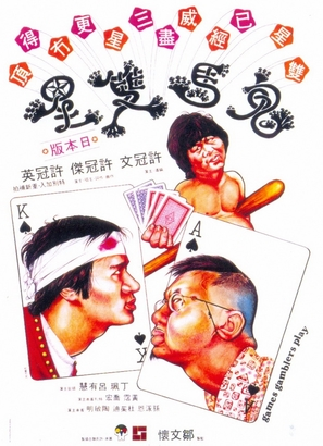 Gui ma shuang xing - Hong Kong Movie Poster (thumbnail)