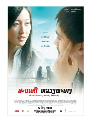 Sabaidee Luang Prabang - Thai Movie Poster (thumbnail)